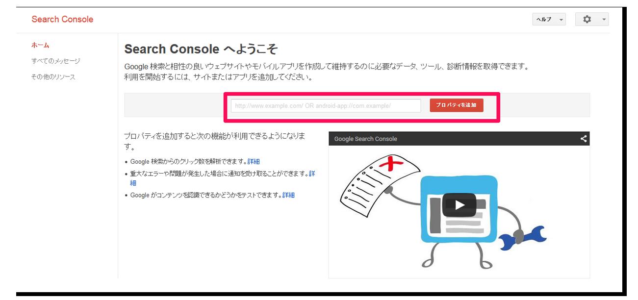 【基本設定】Google Search Consoleに登録しよう!