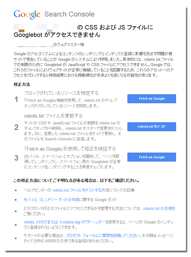 CSSおよびJSファイルにGooglebotがアクセスできません。