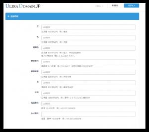 ultra-domain5