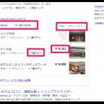 Googleのローカル検索変更?