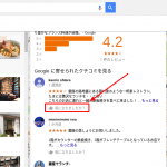 Google マップのレビューに評価機能実地テストか