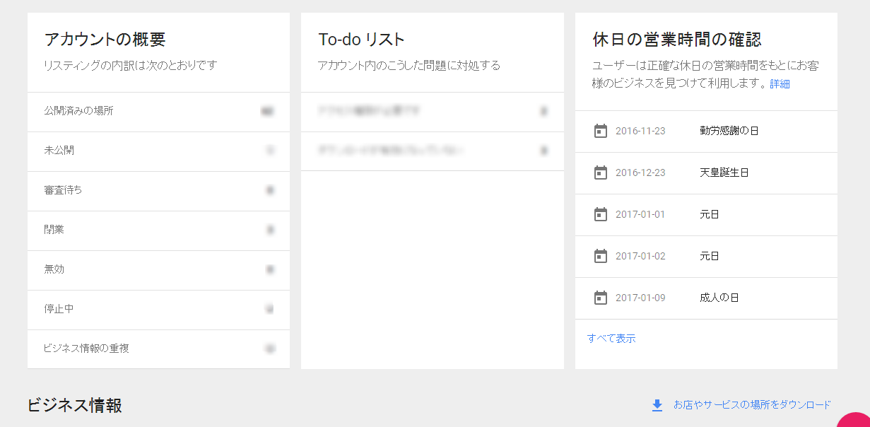 【2016.11.16】Google マイビジネスアップデート情報