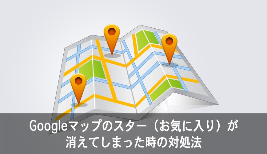 Googleマップのスター(お気に入り)が消えてしまった時の対処法