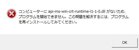 Skype 7.33にアップデートするとapi-ms-win-crt-runtime-l1-1-0.dll エラーがでてしまう