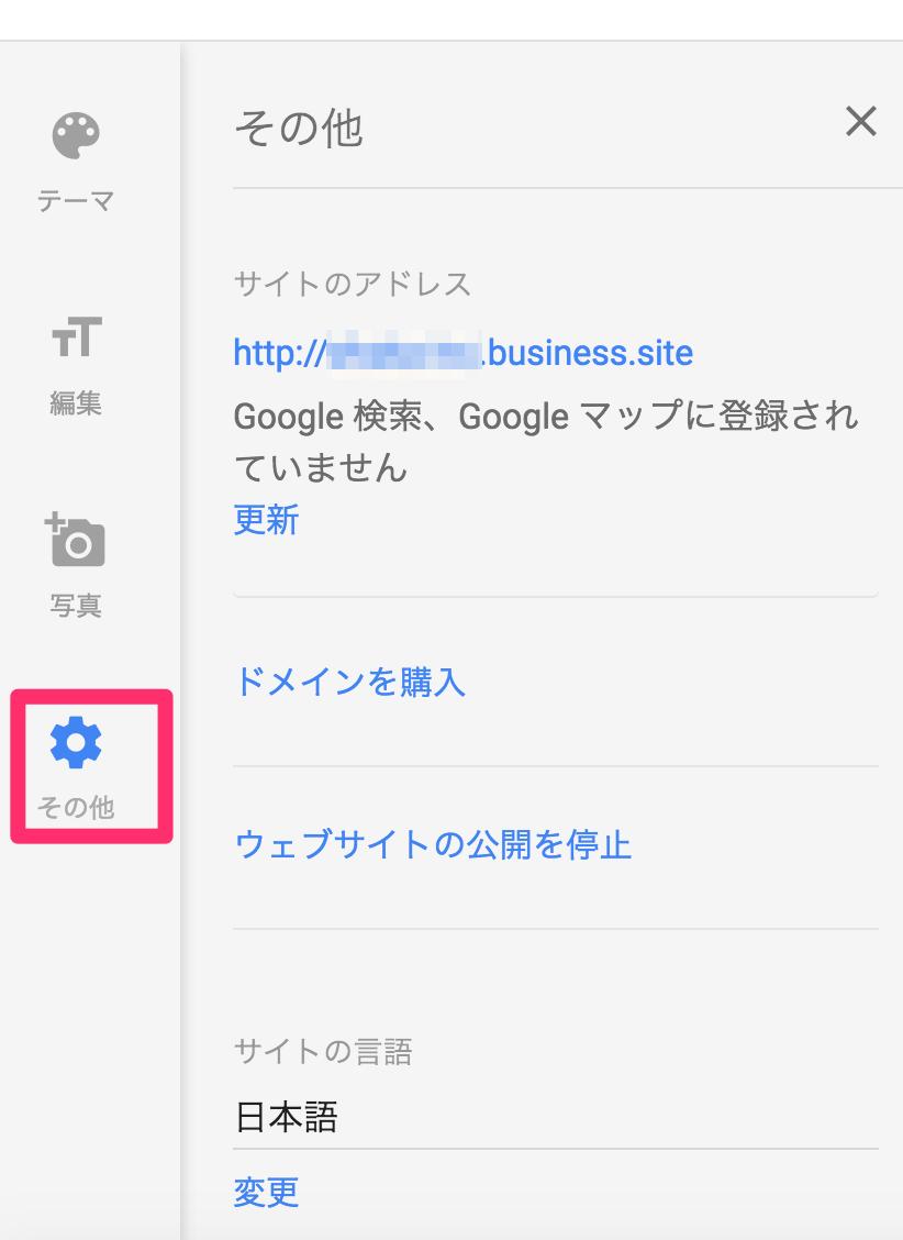 メール ウェブ ビジネス & biz