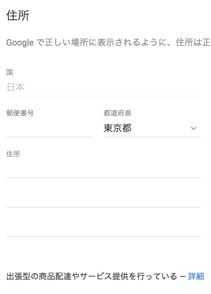 Googleマイビジネス市区町村枠の消滅