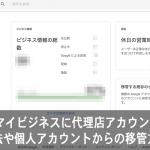 Googleマイビジネスに代理店アカウントが登場!登録方法や個人アカウントからの移管方法など解説