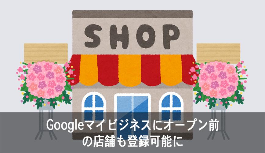 Googleマイビジネスにオープン前の店舗も登録可能に