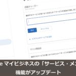 Googleマイビジネスの「サービス・メニュー」機能のアップデート